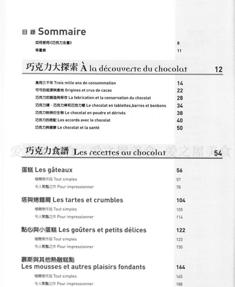 【VIP专享】巧克力全书 全書烘焙技术 学习资料 巧克力食谱资料