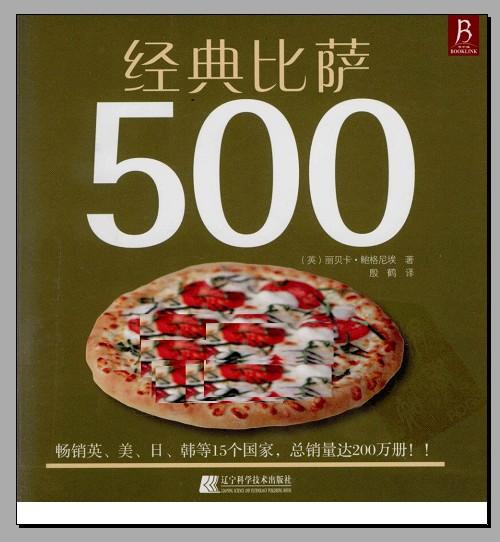 "【VIP专享】经典比萨500-""食全食美""的比萨书"