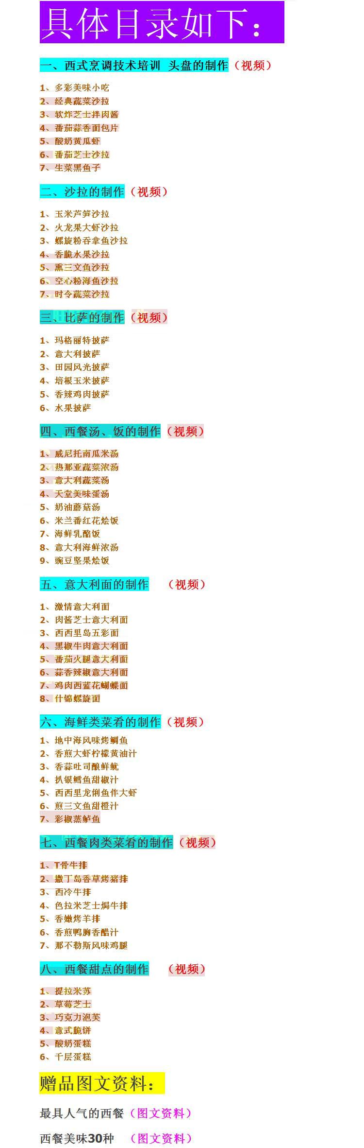 【VIP专享】西式西餐烹调技术资料制作配方/西餐菜肴做法大全