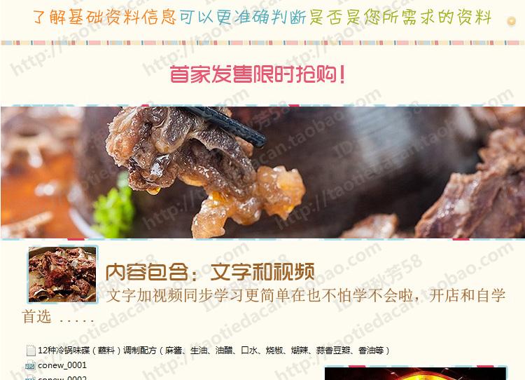【VIP专享】绝密著名羊蝎子火锅门店独创秘方配方 +调料制作方法做法学习