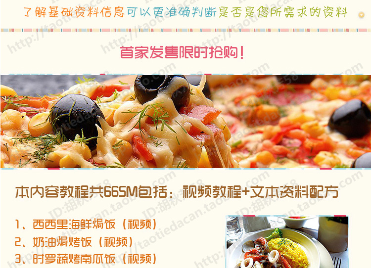 【VIP专享】芝士起司#海鲜#时蔬焗饭做法制作绝密技术资料西餐奶油饭制作配方