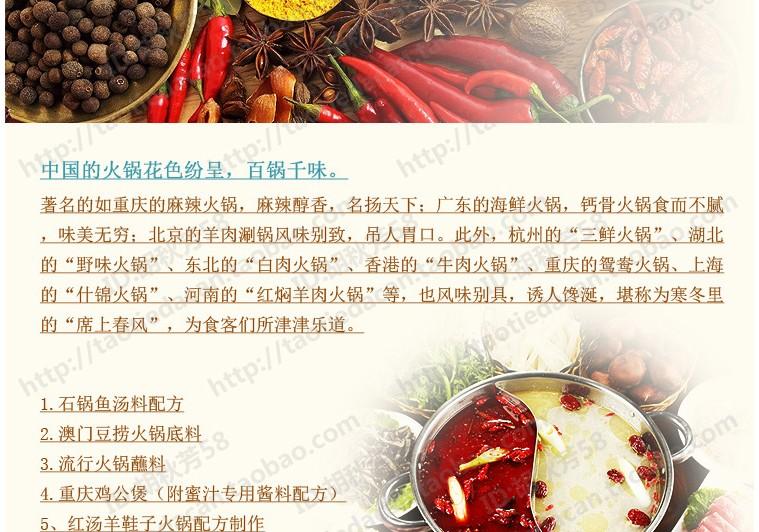 【VIP专享】美味汤底 火锅底料 配材 蘸料熬制的制作 重庆火锅技术配方