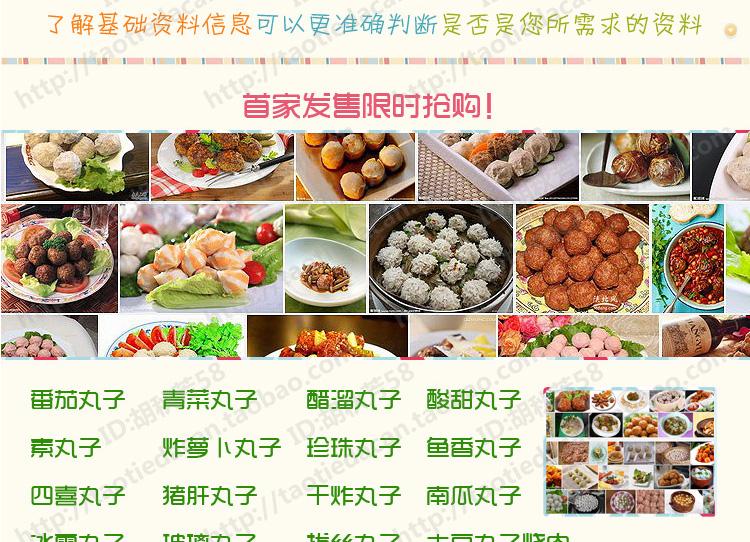 【VIP专享】30多种 鱼丸濑尿牛肉丸 手工丸制作方法 指导创业配方技术
