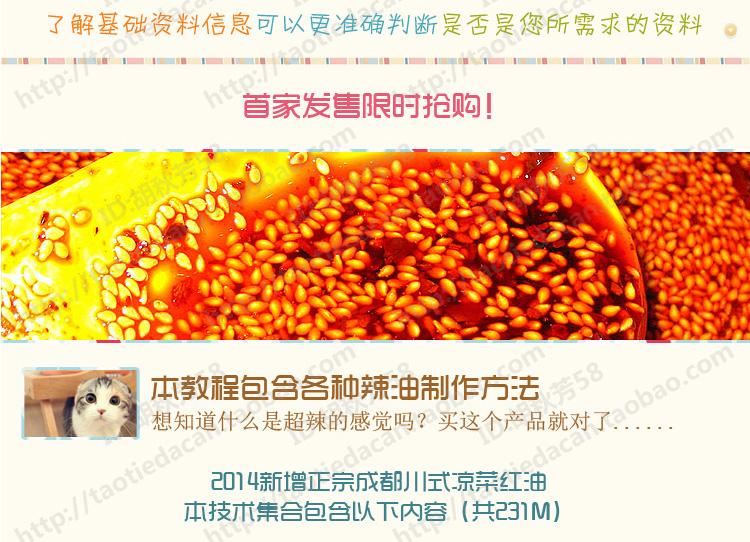 【2008期】秘制超辣如何做辣椒油红油+辣椒技术配方酱技术配方资料