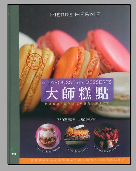 【VIP专享】PH Desserts 大师糕点