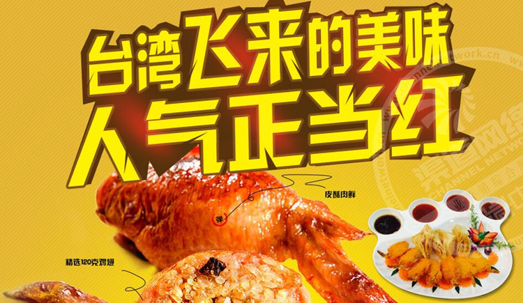 【VIP专享】台湾鸡翅包饭的做法技术配方 调制腌料配方