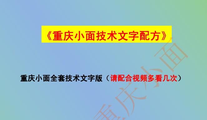 【2036期】新版重庆小面技术资料+高清视频