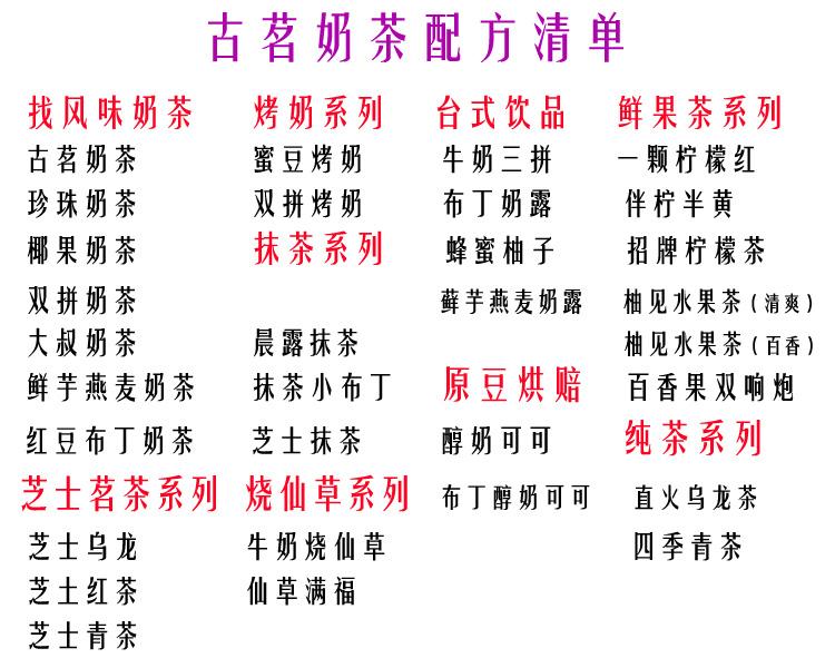 【2054期】古茗奶茶配方制作技术教程含原料品牌清单