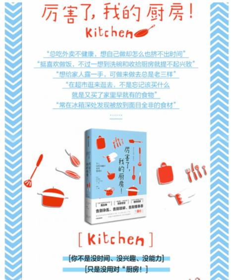 【1992期】厉害了,我的厨房