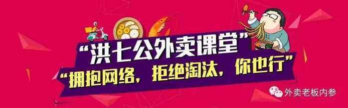 【1997期】洪七公外卖课堂录音课程